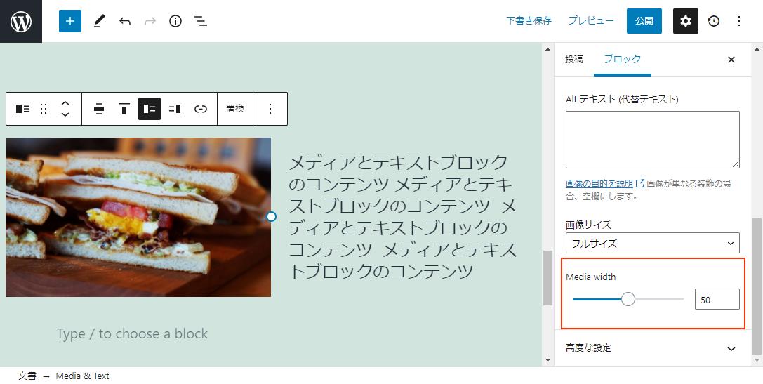 WordPress5.8 メディアとテキストブロック