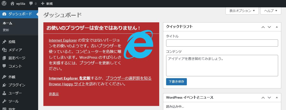 WordPress5.8 IE11 サポート