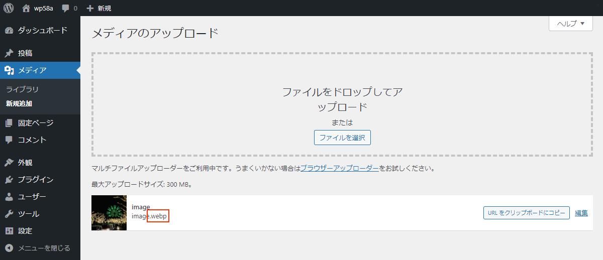 WordPress5.8 WebP対応