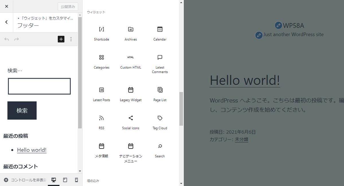 WordPress5.8 カスタマイザーウィジェットエディタ