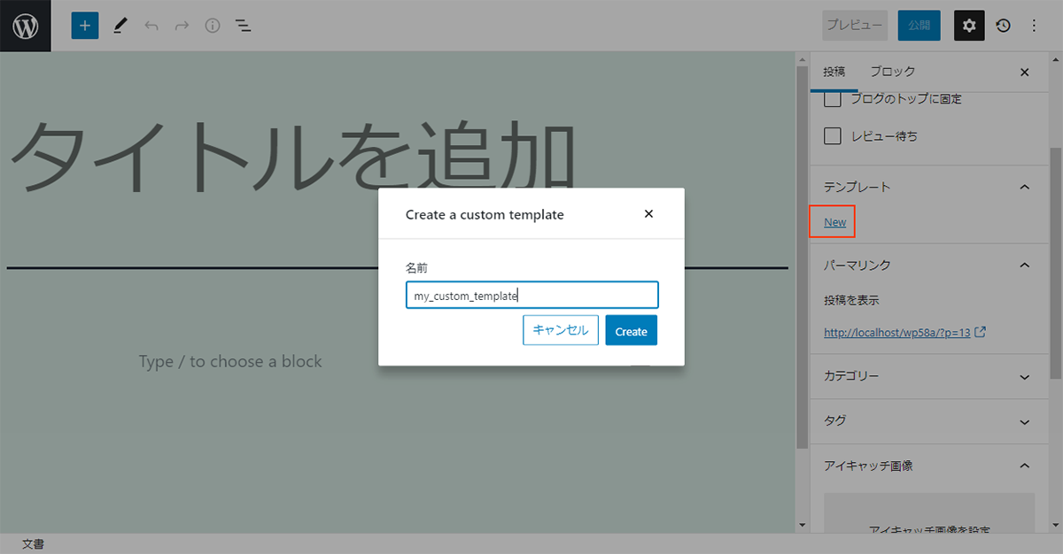 WordPress5.8 テンプレート編集モード