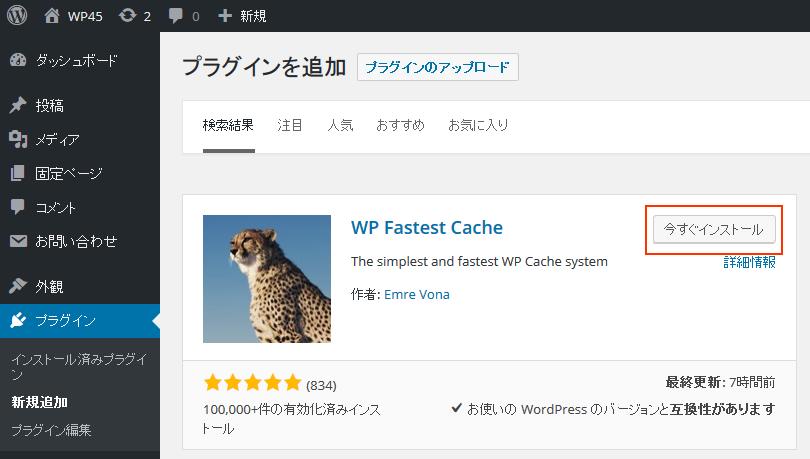 WP Fastest Cacheプラグインインストール