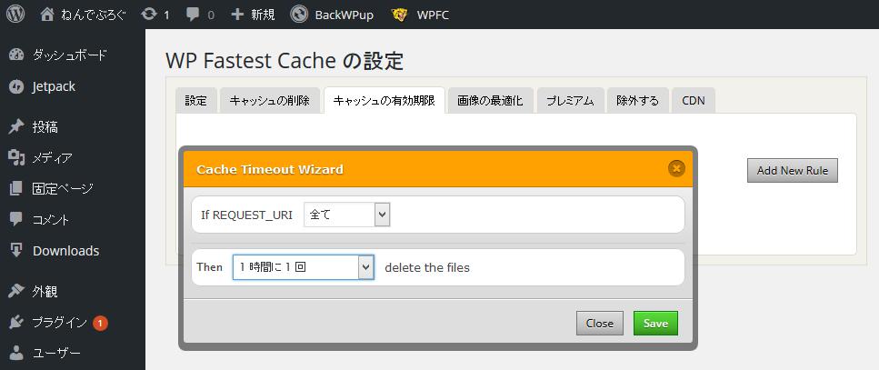 WP Fastest Cache キャッシュの有効期限