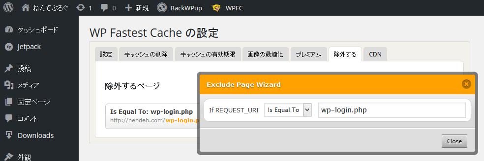 WP Fastest Cache 除外するページ