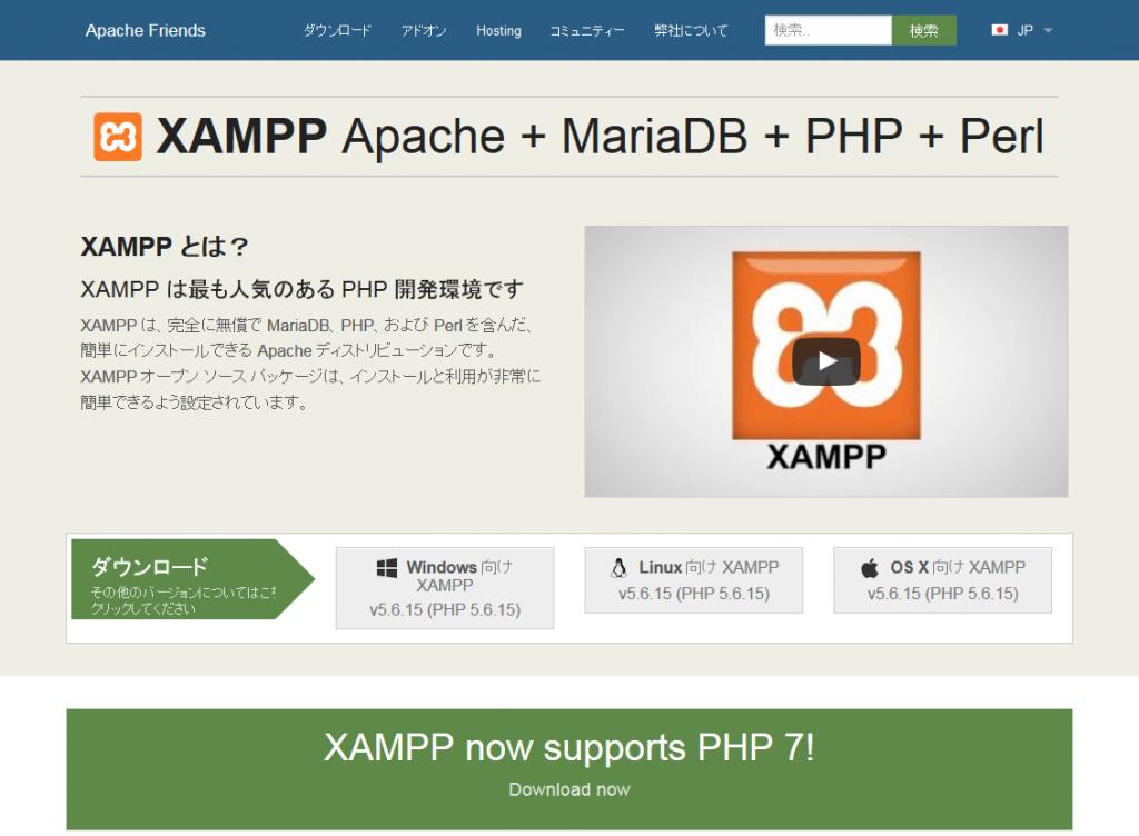XAMPPでPHP7が対応されてたのでさっそくインストールしてみた