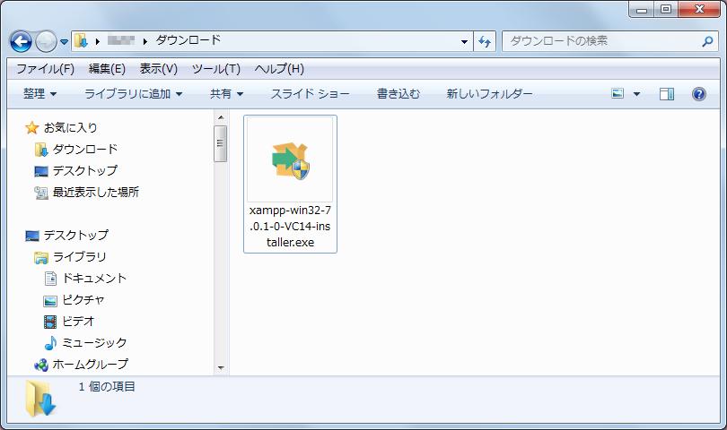 xampp_php7_installation